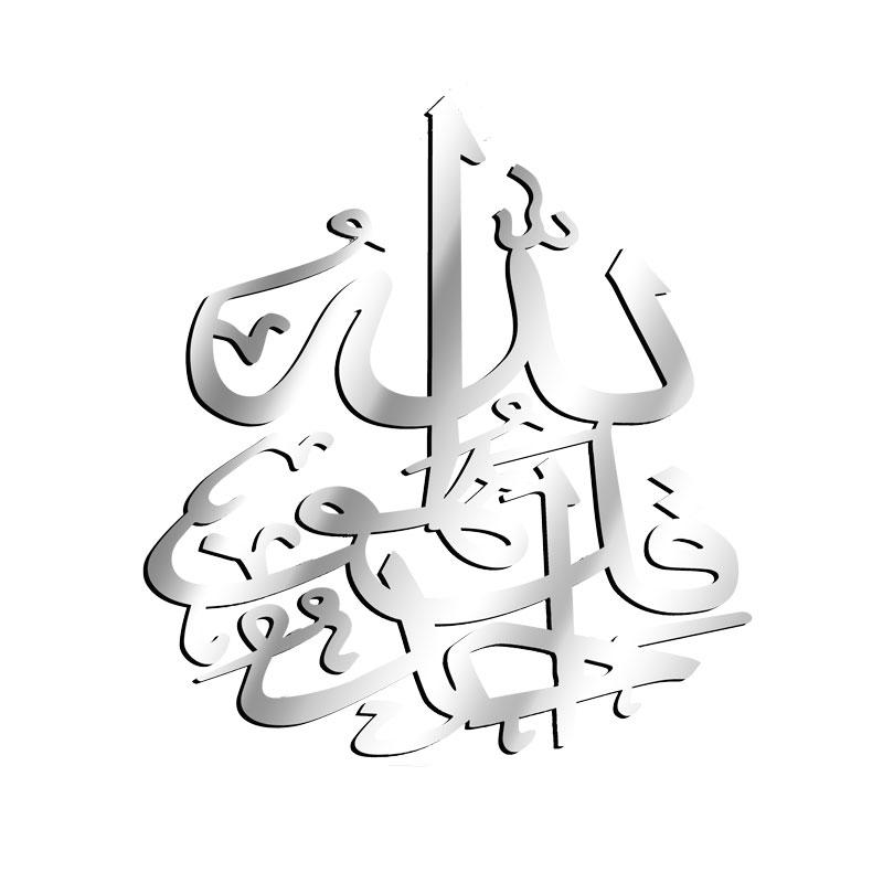 "Calligraphie Arabe ""قل هو الله احد"""