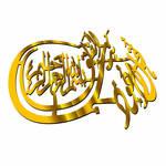 """Calligraphie Arabe """"بسم الله الرحمن الرحيم قل اعوذ برب الفلق"""""""