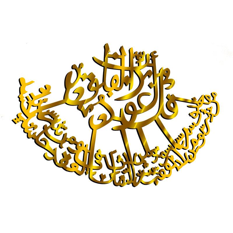 Calligraphie Arabe-Alfalak